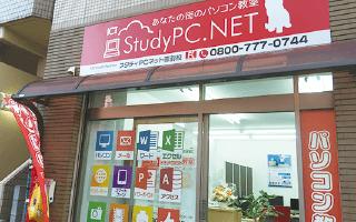 パソコンスクールのフランチャイズStudyPC.NET