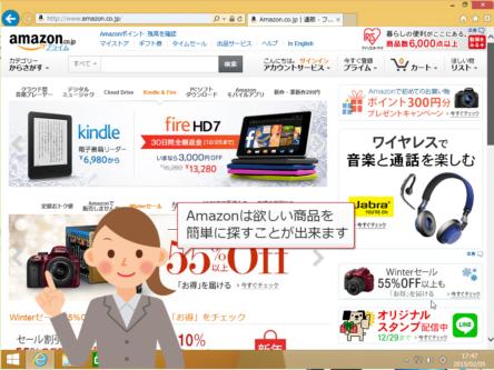 インターネット応用講座【Windows8.1】