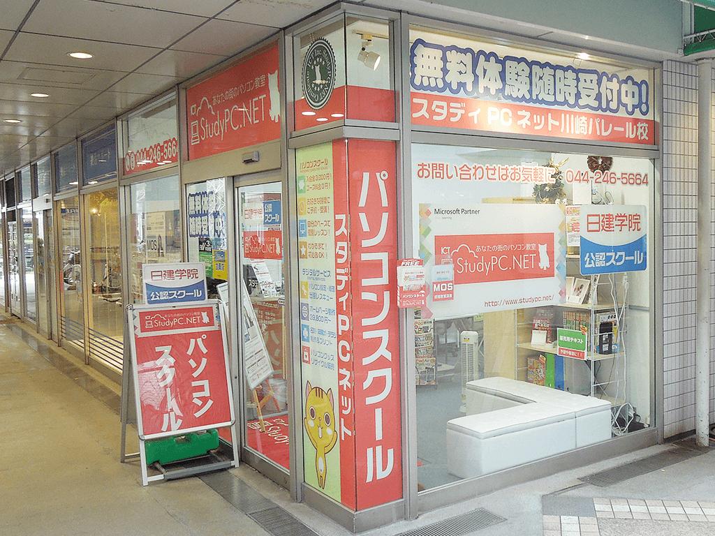 パソコン教室StudyPC.NET川崎パレール校