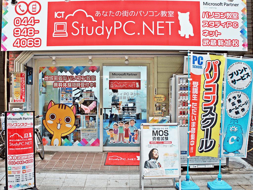 パソコン教室StudyPC.NET武蔵新城校