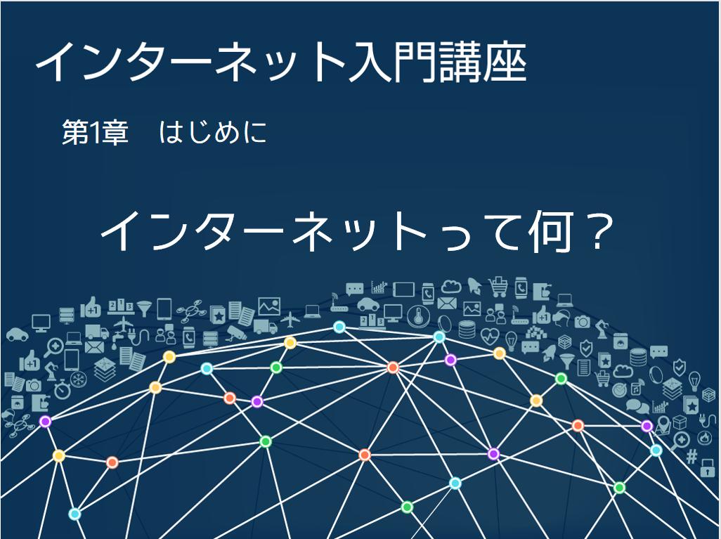 インターネット入門講座【Windows10】
