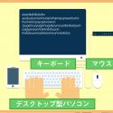 パソコン入門講座【Windows7】