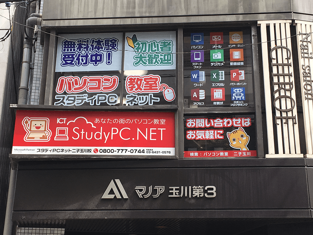 StudyPC.NET二子玉川校