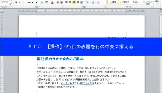 やさしく学べるWord2010①講座