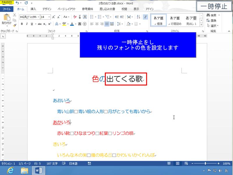 Word課題集2013入門1