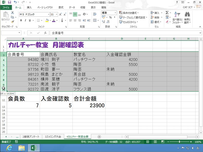 Excel課題集2013基礎1
