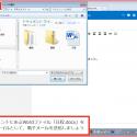 電子メール講座【Windows7】