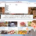 インターネット応用講座【Windows7】